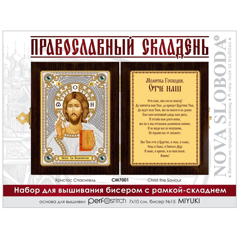 """Nova Sloboda - набір для вишивки ікони в рамці-складні """" Христос Спаситель"""" / фото №620"""