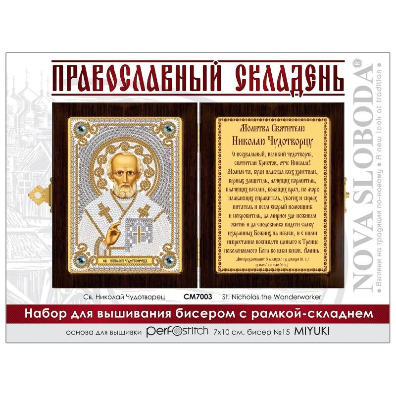 """Nova Sloboda - набір для вишивки ікони в рамці-складні """"Св. Миколай Чудотворець"""" / фото №624"""