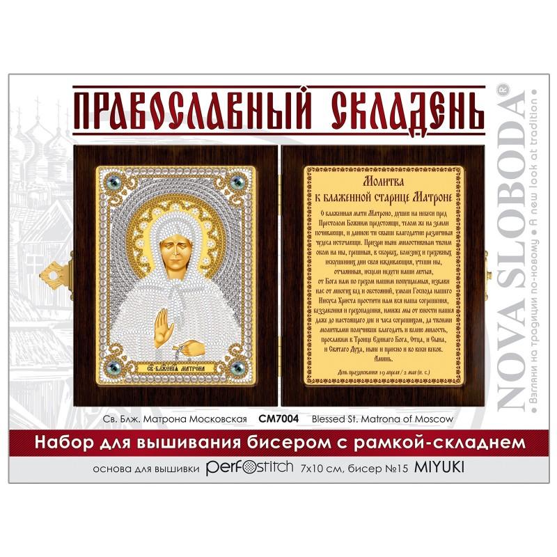 """Nova Sloboda - набір для вишивки ікони в рамці-складні """"Св. Блж. Матрона Московська"""" / фото №626"""
