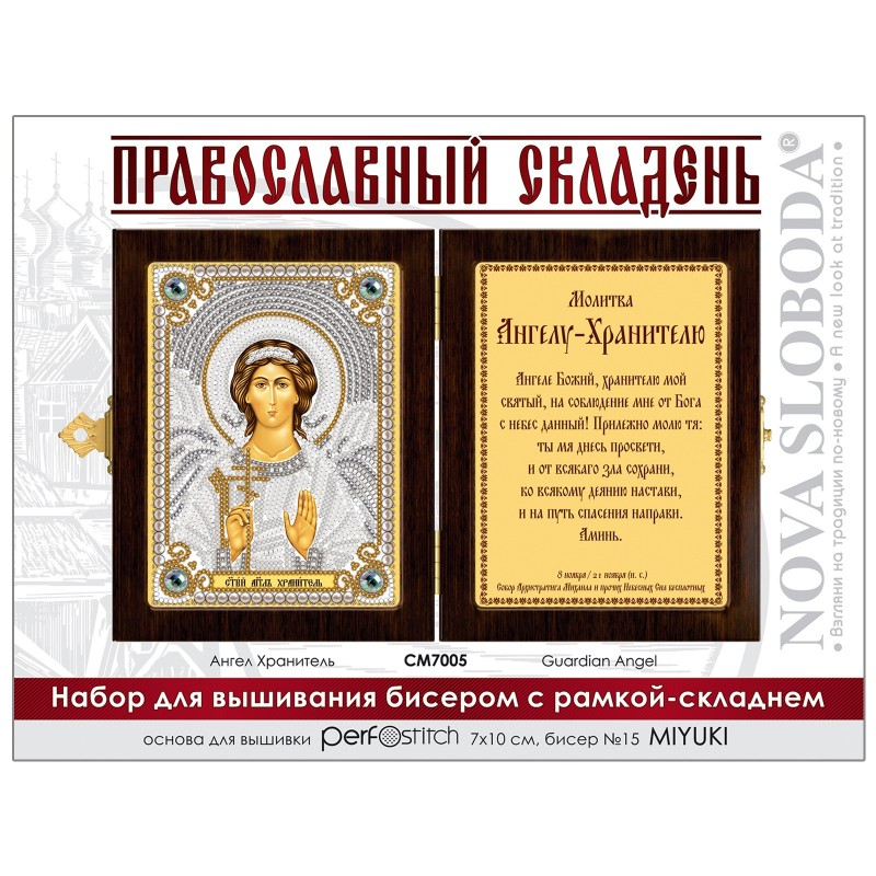 """Nova Sloboda - набір для вишивки ікони в рамці-складні """"Ангел Хранитель"""" / фото №628"""