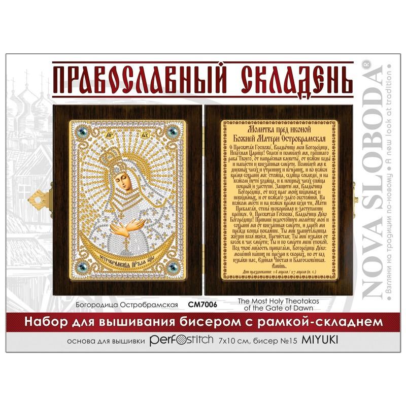 """Nova Sloboda - набір для вишивки ікони в рамці-складні """"Богородиця Остробрамська"""" / фото №630"""