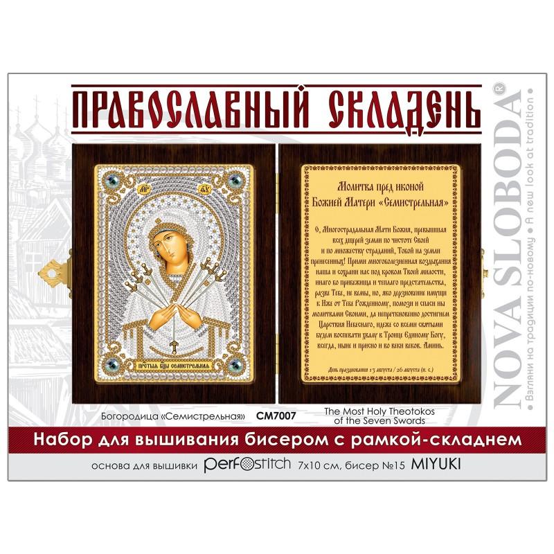 """Nova Sloboda - набір для вишивки ікони в рамці-складні """"Богородиця «Семистрільна»"""" / фото №632"""