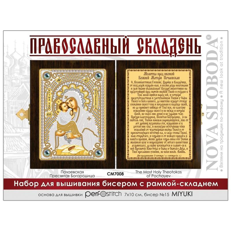 """Nova Sloboda - набір для вишивки ікони в рамці-складні """"Богородиця Почаївська»"""" / фото №634"""