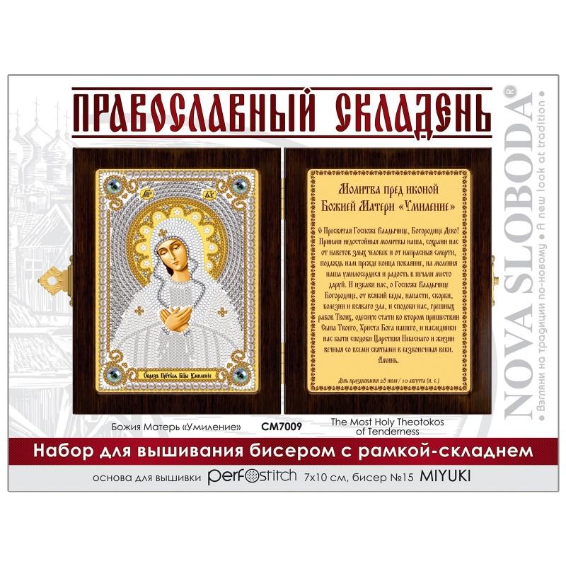 """Nova Sloboda - набір для вишивки ікони в рамці-складні """"Богородиця «Розчулення»"""" / фото №636"""