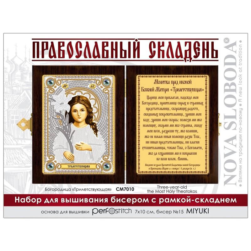 """Nova Sloboda - набір для вишивки ікони в рамці-складні """"Богородиця «Трилітствуюча» / фото №638"""