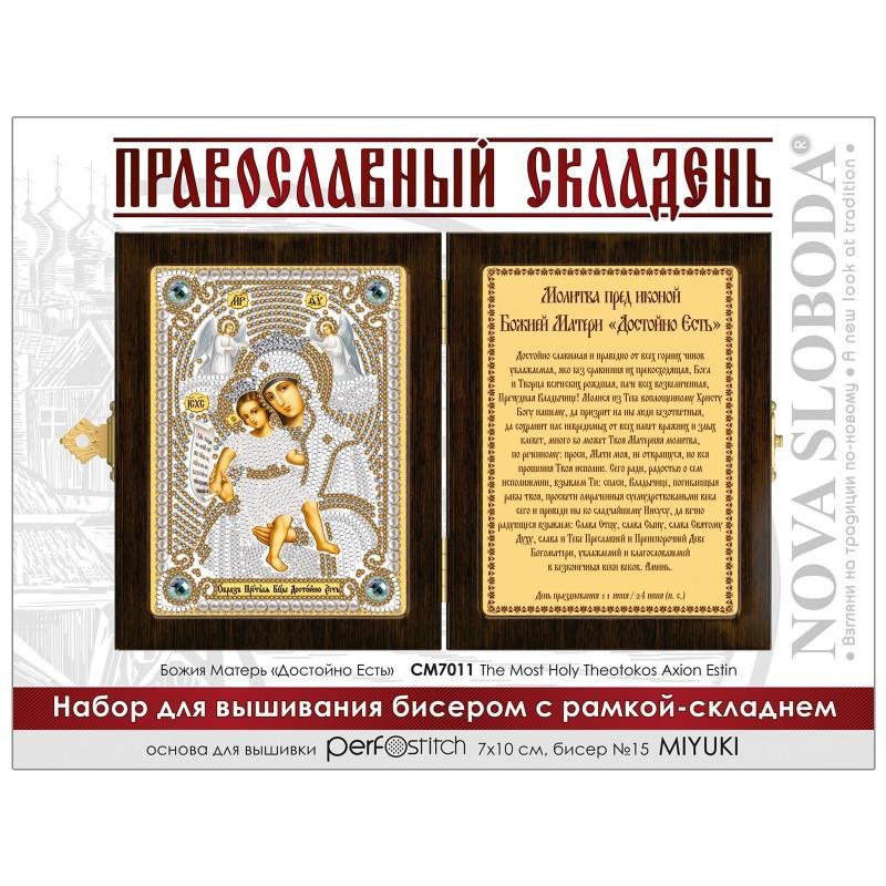 """Nova Sloboda - набір для вишивки ікони в рамці-складні """"Богородиця «Достойно Є» / фото №640"""