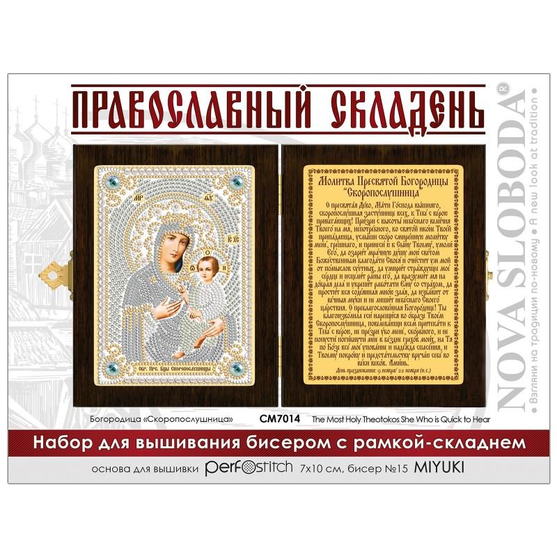 """Nova Sloboda - набір для вишивки ікони в рамці-складні """"Богородиця «Скоропослушниця»"""" / фото №646"""