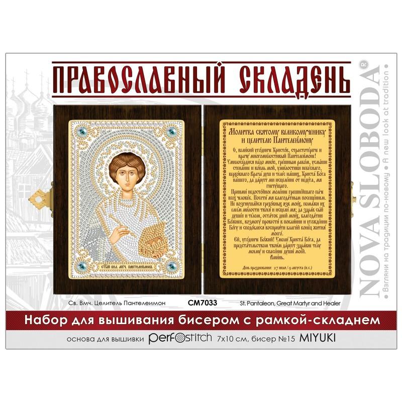 """Nova Sloboda - набір для вишивки ікони в рамці-складні """"Св. Вмч. Цілитель Пантелеймон"""" / фото №648"""