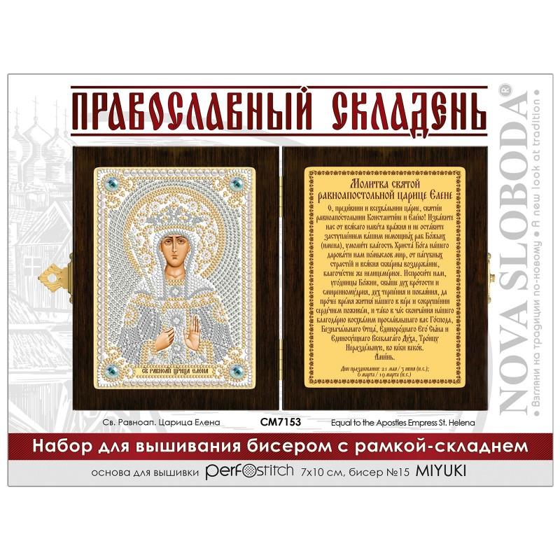 """Nova Sloboda - набір для вишивки ікони в рамці-складні """"Св. Рівноап. Цариця Олена"""" / фото №656"""
