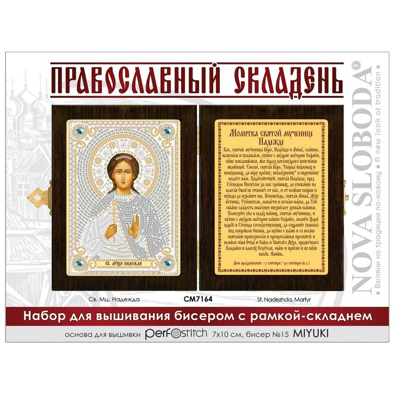 """Nova Sloboda - набір для вишивки ікони в рамці-складні """"Св. Мц. Надія"""" / фото №660"""