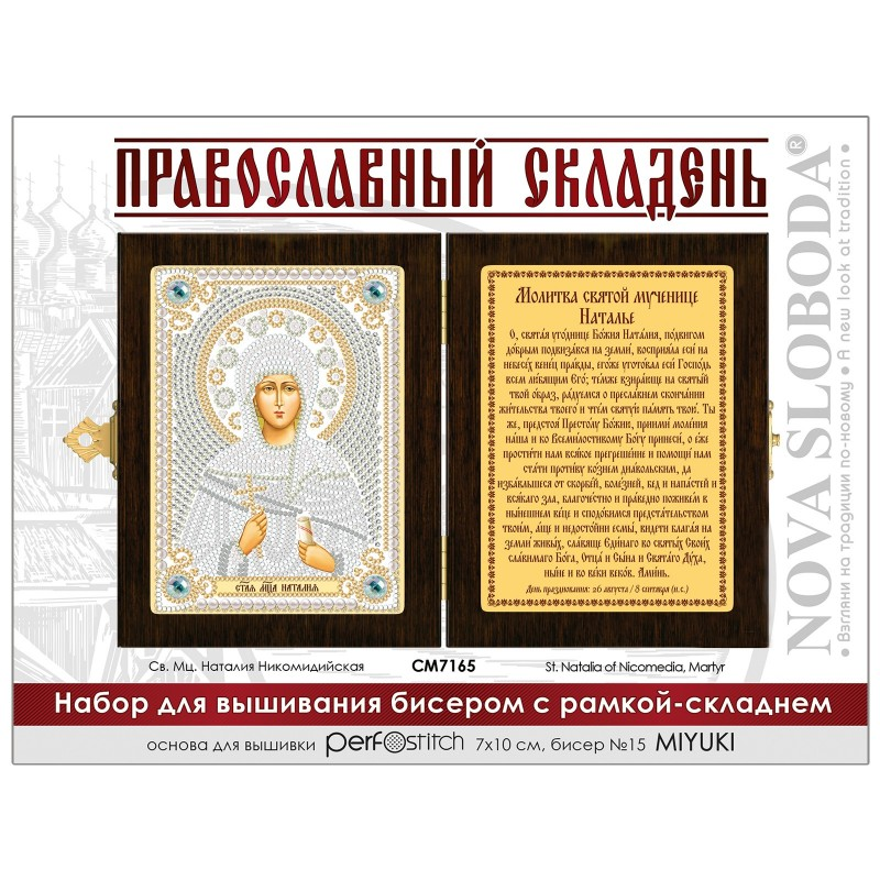 """Nova Sloboda - набір для вишивки ікони в рамці-складні """"Св. Мц. Наталія Нікомедійська"""" / фото №662"""