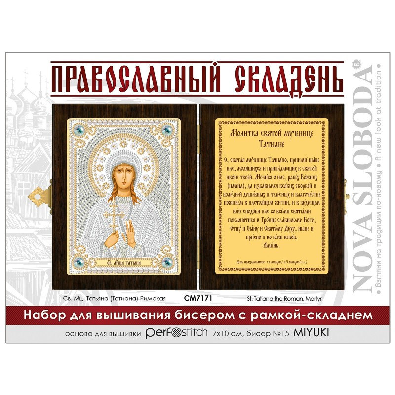 """Nova Sloboda - набір для вишивки ікони в рамці-складні """"Св. Мц. Тетяна (Татіана) Римська"""" / фото №666"""