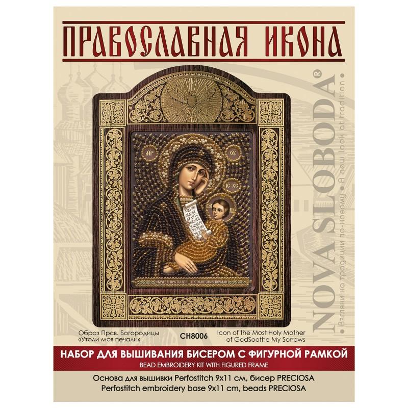 """Nova Sloboda - набір для вишивки ікони в рамці-кіоті """"Ікона Прсв. Богородиці «Утамуй моя печалі»"""" / фото №673"""