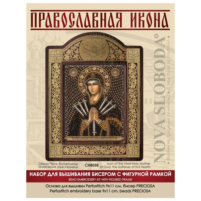 """Nova Sloboda - Набір для вишивки ікони в рамці-кіоті """"Ікона Прсв. Богородиці «Пом'якшення злих сердець"""" / фото №687"""