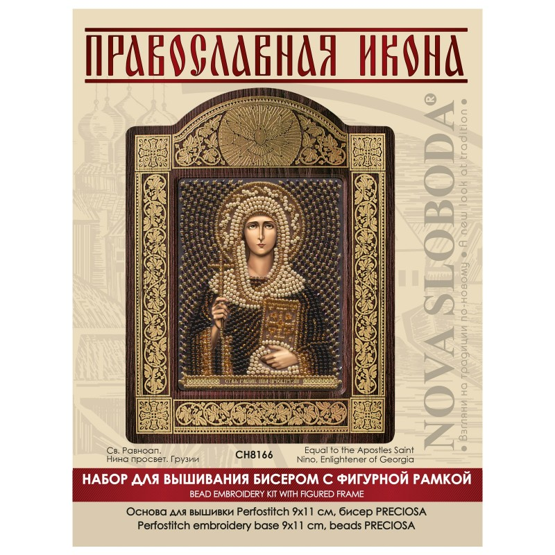"""Nova Sloboda - набір для вишивки ікони в рамці-кіоті """"Св. Рівноап. Ніна просвіт. Грузії"""" / фото №697"""