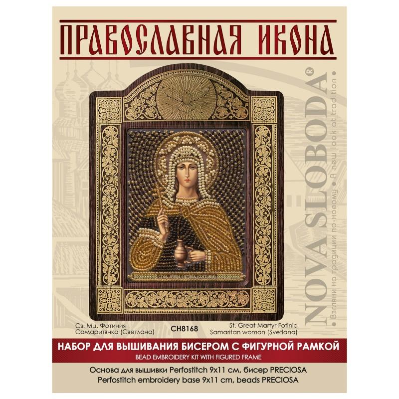 """Nova Sloboda - набір для вишивки ікони в рамці-кіоті """"Св. Мц. Фотинія Самарянка (Світлана)"""" / фото №699"""