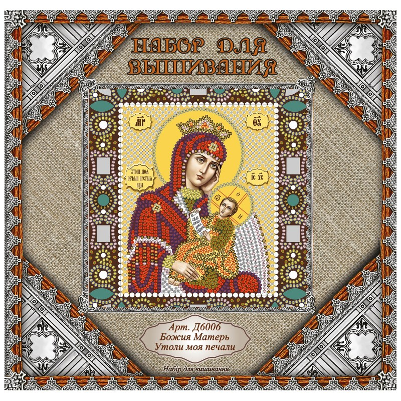 """Nova Sloboda - Набiр для вишивання iкони """"Богородиця «Утамуй мої печалі» / фото №897"""