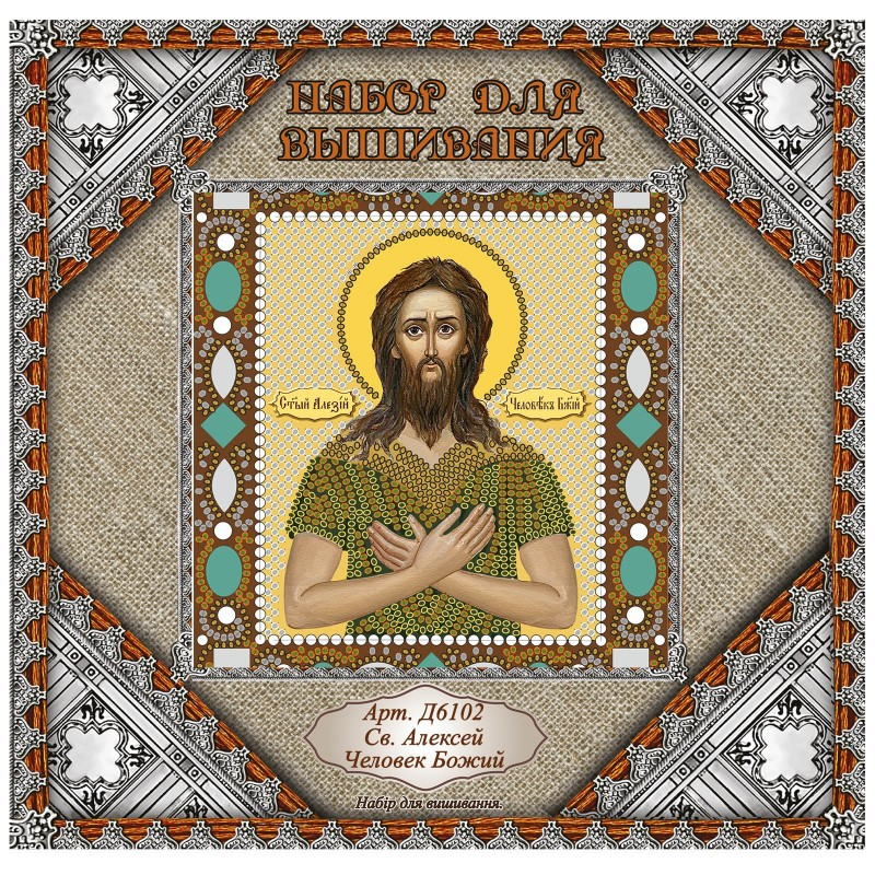 """Nova Sloboda - Набiр для вишивання iкони """"Св. Прп. Олексій Чоловік Божий"""" / фото №940"""