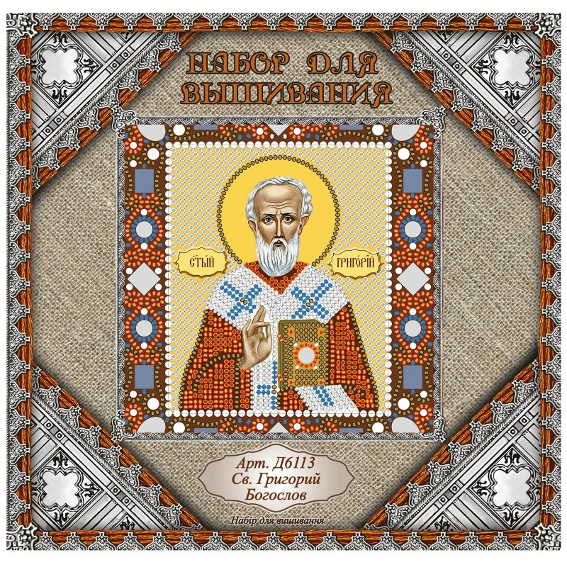 """Nova Sloboda - Набiр для вишивання iкони """"Свт. Григорій Богослов"""" / фото №960"""